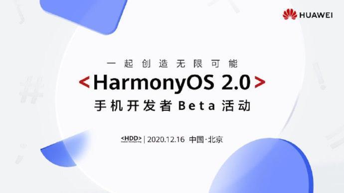 Harmonyos Beta