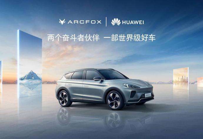 Huawei Arcfox
