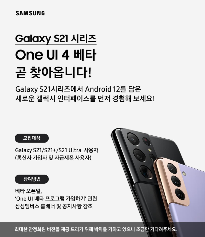 S21 One Ui 4 Beta