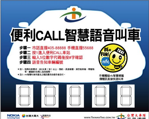 nokia_nfc_taxi_taiwan