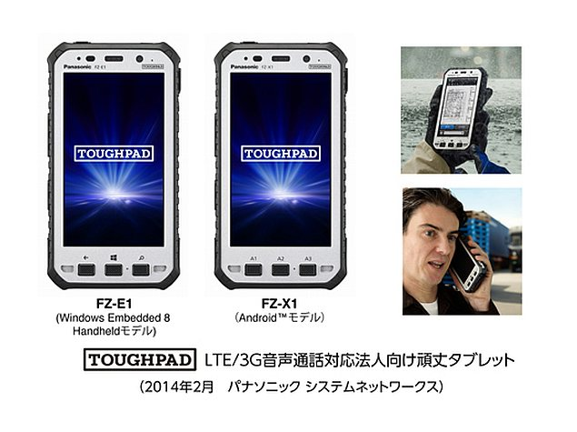 panasonic-toughpad-fz-e1-and-fz-x1