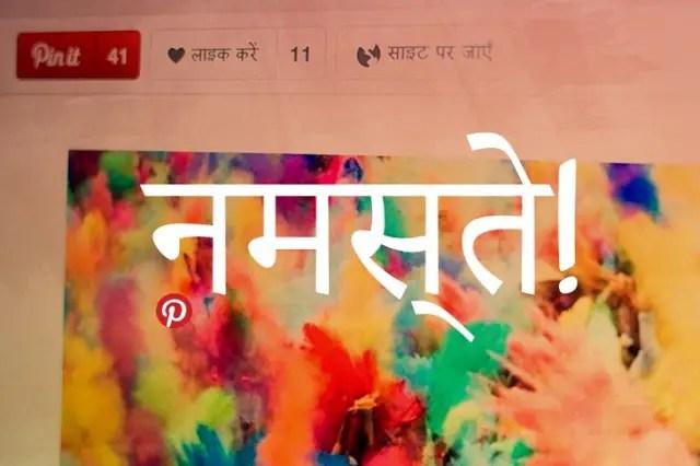 Pinterest hindi