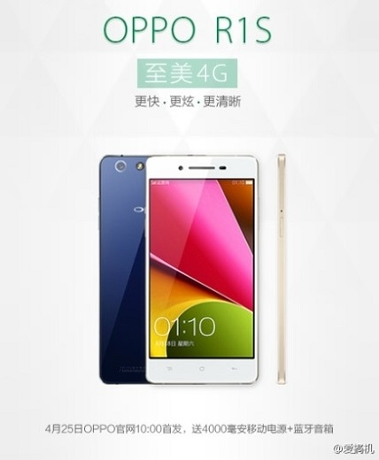 Oppo-R1S-launch-date