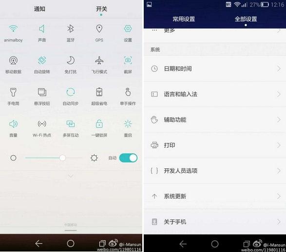 Huawei-Emotion-3.0-UI-leaks-2