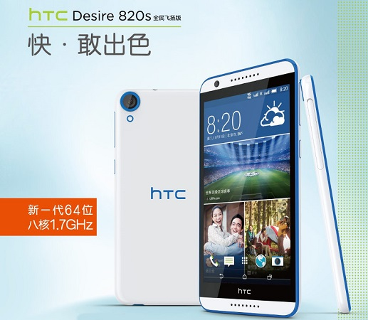 HTC-Desire-820s-official-china