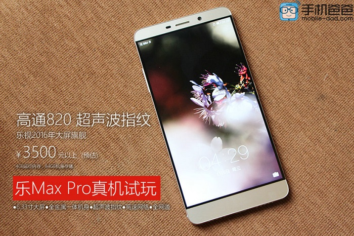letv-le-max-pro-expected-price