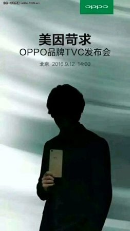 oppo-r9s-teaser-e1473239437524
