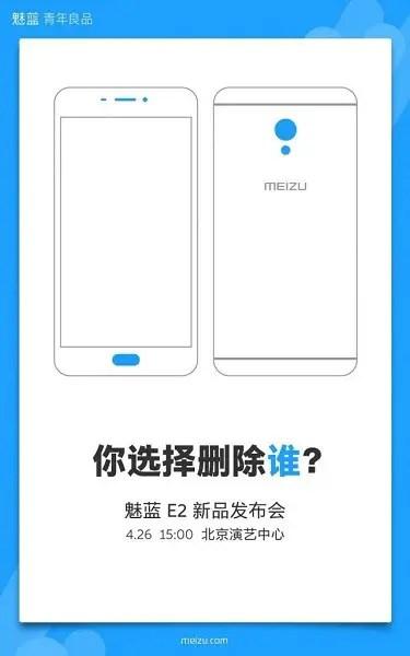 Meizu-E2-invite