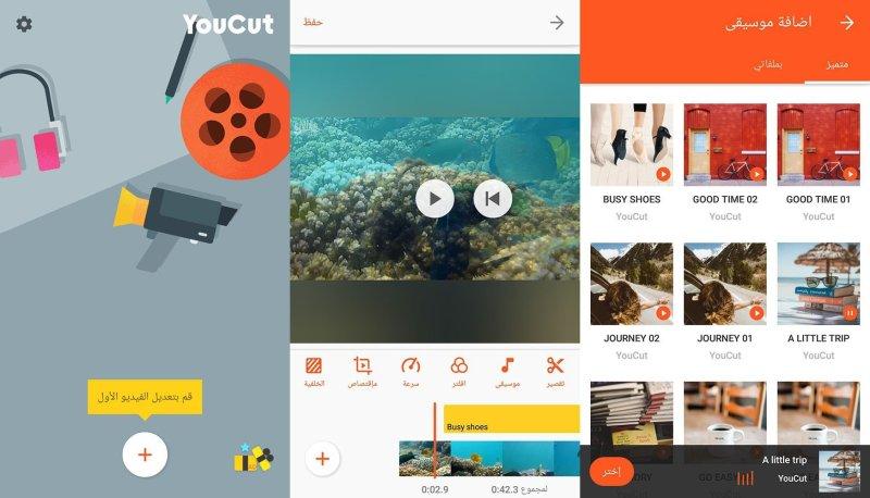 تعرف على تطبيق YouCut للفيديو