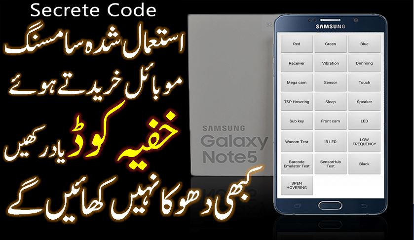 How to Test Samsung Mobile Functionality With Secret Code