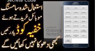 samsung secret code for testing