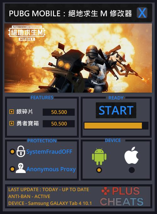 PUBG MOBILE:絕地求生 M 修改器1.0 – 手機遊戲天堂