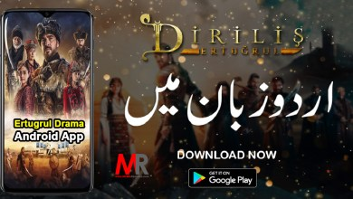 Photo of Download Ertugrul Ghazi App All Episode in Urdu