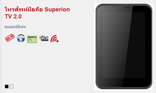 Cherry Mobile Superion TV 2.0