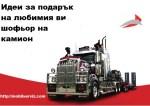 Идеи за подарък на любимия ви шофьор на камион