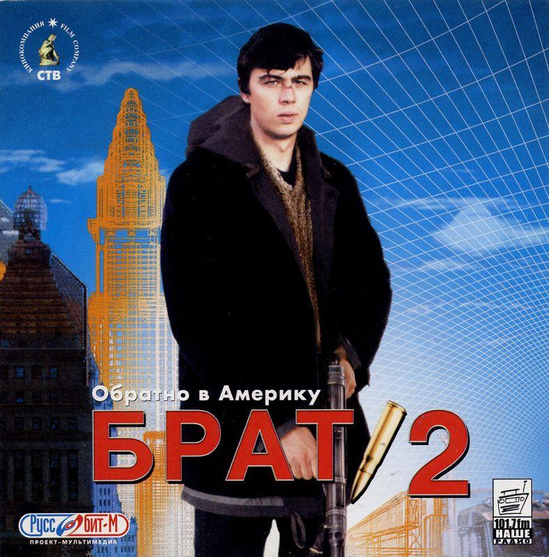 Image result for brat movie 2000