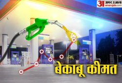 Petrol Diesel Price Today 16 October 2021 Latest News Update: Diesel Petrol Rate Know Rates Acco ...