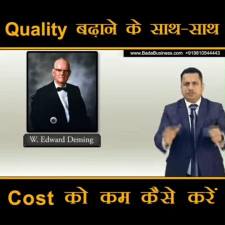 Dr vivek Bindra – Quality बढ़ाने के साथ – साथ Cost को कम कैसे करें