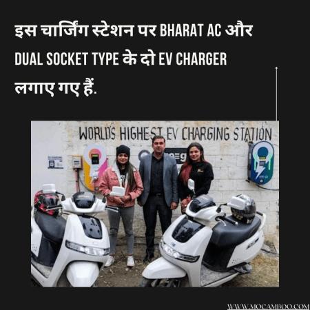 इस चार्जिंग स्टेशन पर Bharat AC और Dual Socket Type के दो EV Charger लगाए गए हैं.
