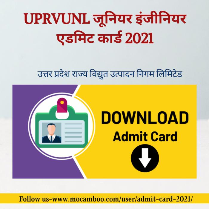 UPRVUNL Junior Engineer Admit Card 2021