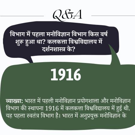 विभाग में पहला मनोविज्ञान विभाग किस वर्ष शुरू हुआ था? कलकत्ता विश्वविद्यालय में दर्शनशास्त्र के?