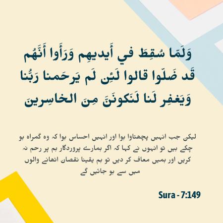 Islamic status | Quran ayat | Ayat with tarjuma | Quran Believe | Quran | Believe | Allah | Alla ...