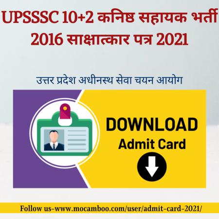 UPSSSC 10+2 कनिष्ठ सहायक भर्ती 2016 साक्षात्कार पत्र 2021