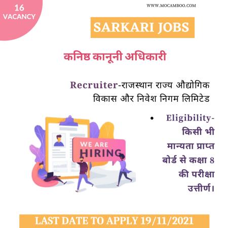 अभी आवेदन करें:- कनिष्ठ कानूनी अधिकारी राजस्थान राज्य औद्योगिक विकास और निवेश निगम लिमिटेड