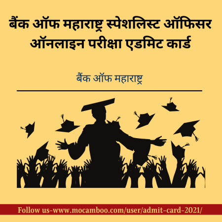 Bank of Maharashtra Specialist Officer Online Exam Admit Card