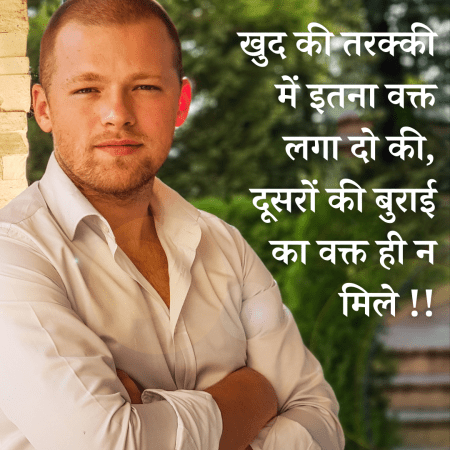 Success Mantra In Hindi | Success Quotes In Hindi | Motivational Quotes In Hindi For Success |