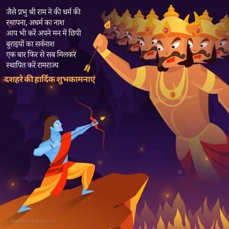 जैसे प्रभु श्री राम ने की धर्म की स्थापना, अधर्म का नाश आप भी करें अपने मन में छिपी बुराइयों का  ...