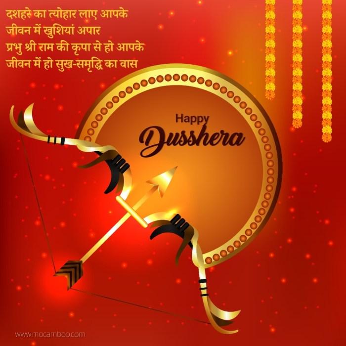 दशहरे का त्योहार लाए आपके जीवन में खुशियां अपार प्रभु श्री राम की कृपा से हो आपके जीवन में हो सु ...