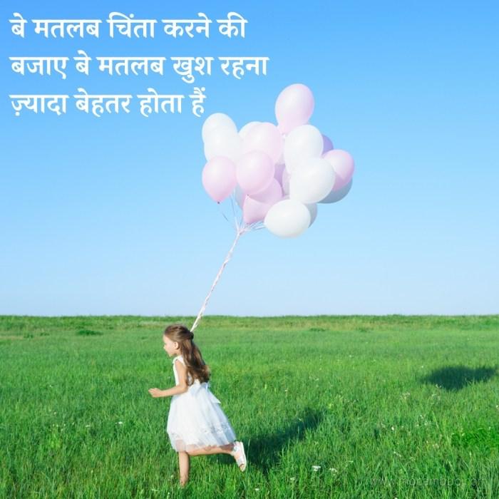 बे मतलब चिंता करने की बजाए बे मतलब खुश रहना ज़्यादा बेहतर होता हैं