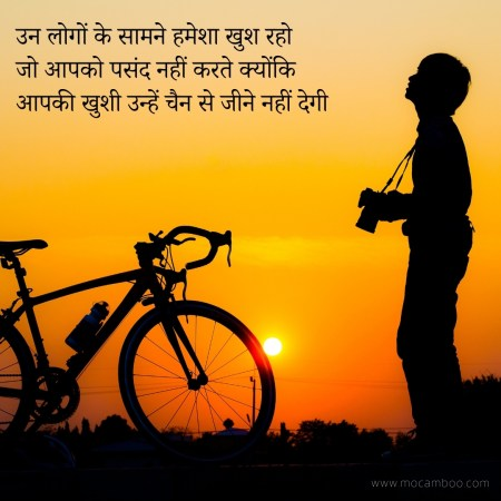 उन लोगों के सामने हमेशा खुश रहो जो आपको पसंद नहीं करते क्योंकि आपकी खुशी उन्हें चैन से जीने नहीं ...