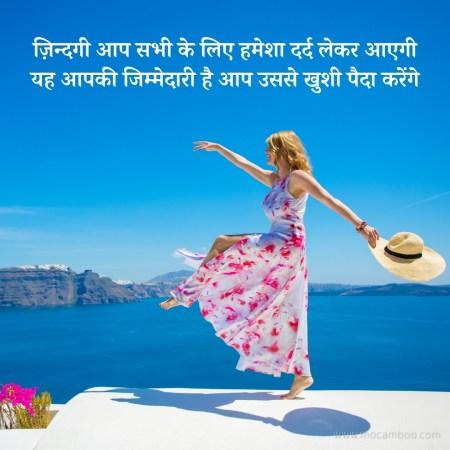 ज़िन्दगी आप सभी के लिए हमेशा दर्द लेकर आएगी यह आपकी जिम्मेदारी है आप उससे खुशी पैदा करेंगे