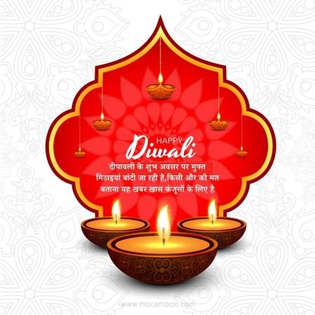 दीपावली के शुभ अवसर पर मुफ्त मिठाइयां बांटी जा रही है, किसी और को मत बताना यह खबर खास कंजूसों के ...