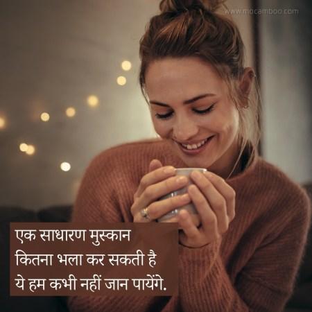 एक साधारण मुस्कान कितना भला कर सकती है ये हम कभी नहीं जान पायेंगे.