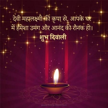 देवी महालक्ष्मी की कृपा से, आपके घर में हमेशा उमंग और आनंद की रौनक हो। शुभ दिवाली