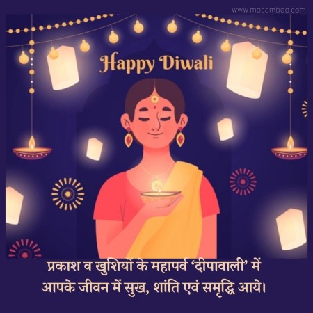प्रकाश व खुशियों के महापर्व 'दीपावाली' में आपके जीवन में सुख, शांति एवं समृद्धि आये।