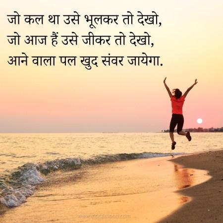जो कल था उसे भूलकर तो देखो, जो आज हैं उसे जीकर तो देखो, आने वाला पल खुद संवर जायेगा.