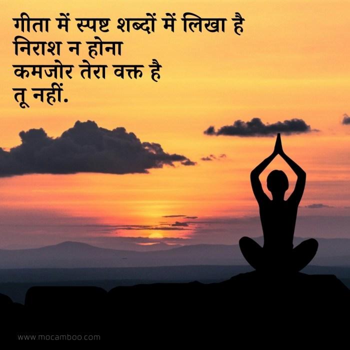 गीता में स्पष्ट शब्दों में लिखा है निराश न होना कमजोर तेरा वक्त है तू नहीं.