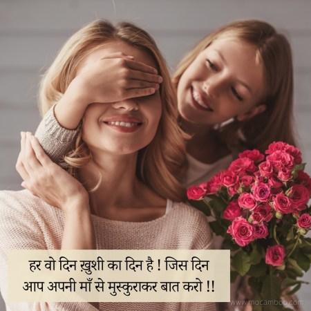 . हर वो दिन ख़ुशी का दिन है ! जिस दिन आप अपनी माँ से मुस्कुराकर बात करो !!