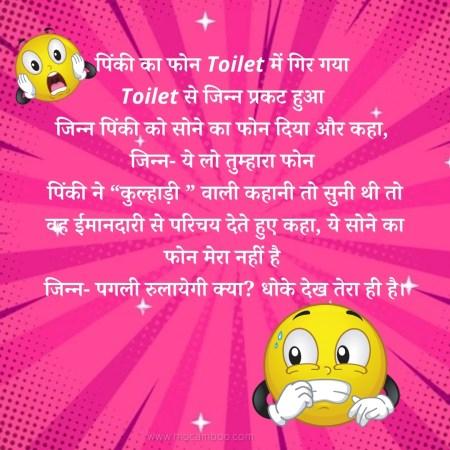 पिंकी का फोन Toilet में गिर गया Toilet से जिन्न प्रकट हुआ जिन्न पिंकी को सोने का फोन दिया और कहा ...