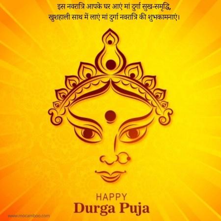 इस नवरात्रि आपके घर आएं मां दुर्गा सुख-समृद्धि, खुशहाली साथ में लाएं मां दुर्गा नवरात्रि की शुभक ...