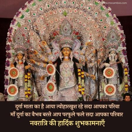 दुर्गा माता का है आया त्योहार खुश रहे सदा आपका परिवार माँ दुर्गा का वैभव बरसे आप पर फूले फ ...