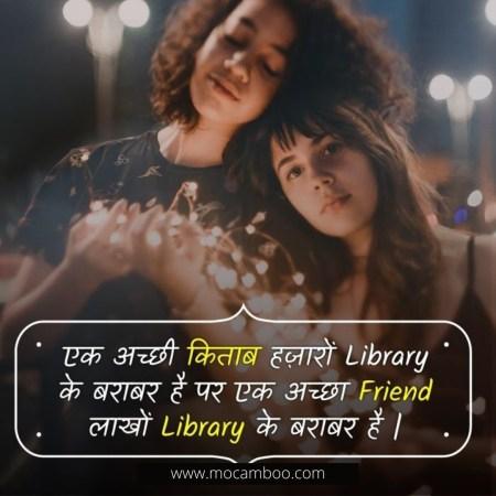 एक अच्छी किताब हज़ारों Library के बराबर है, पर एक अच्छा Friend लाखों Library के बराबर है।