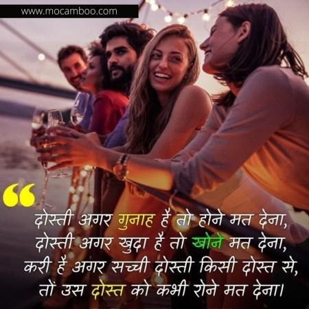 दोस्ती अगर गुनाह है तो होने मत देना, दोस्ती अगर खुदा है तो खोने मत देना, करी है अगर सच्ची दोस्ती ...