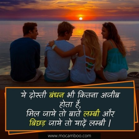 ये दोस्ती बंधन भी कितना अजीब होता है, मिल जाये तो बातें लम्बी और बिछड़ जाये तो यादें लम्बी।