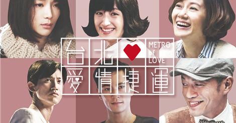 【台北捷運愛情系列電影】遇不到生命裡對的那個人嗎? 每一份緣分其實都有它獨一無二的幕後操作阿!