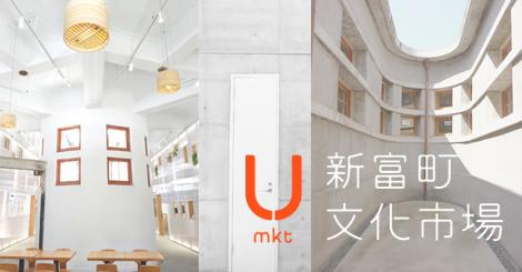 市場將成為城市旅行中必探險挖寶的景點!台灣新富町文化市場U-mkt正式開幕